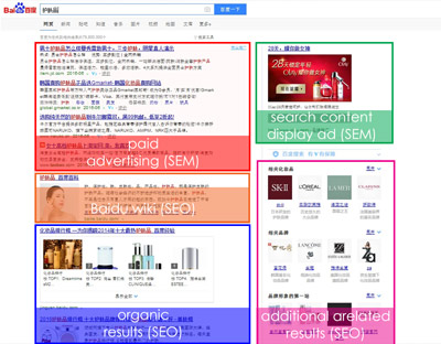 Baidu search engine results screenshot