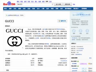 Baidu vs Google: Baike Wiki